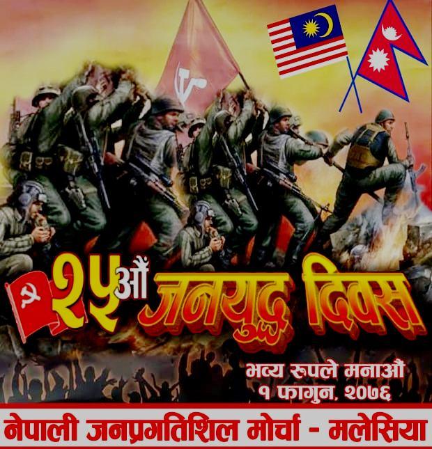 नेपाली जनप्रगतिशिल मोर्चा मलेसिया २५ औ जनयुद्धमा image