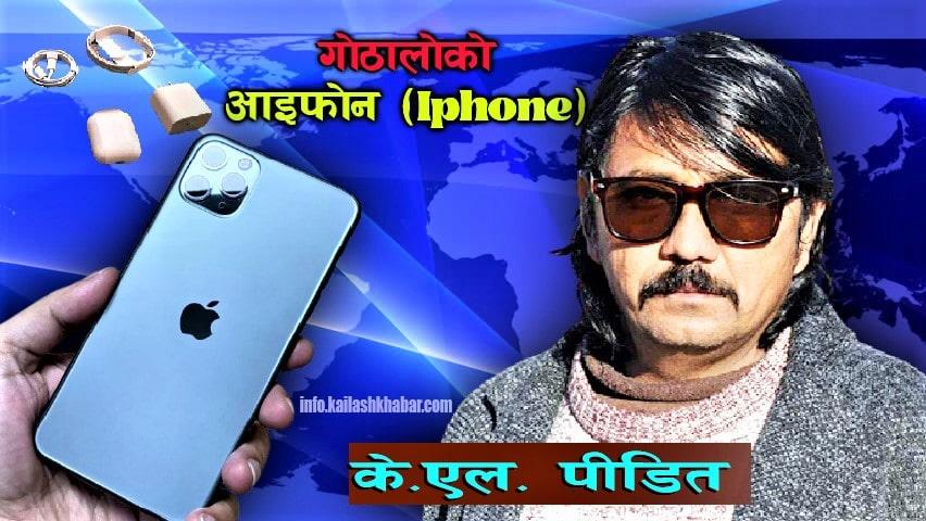 पत्रकार पीडितकाे 'आइफोन' image