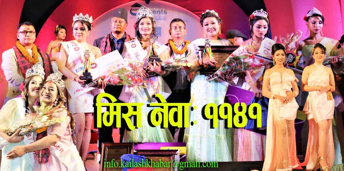 मिस नेवाः ११४१ को ताज कृषा महर्जनलाई (भिडियाे सहित) image