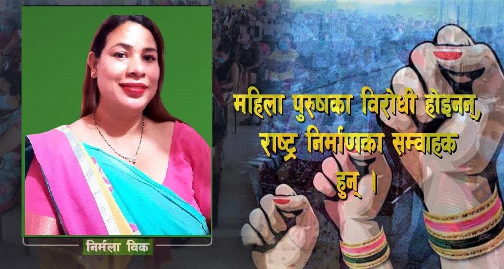 पुरुषका विरोधी होइनन्, राष्ट्र निर्माणका सम्वाहक हुन महिलाः निर्मला विक image