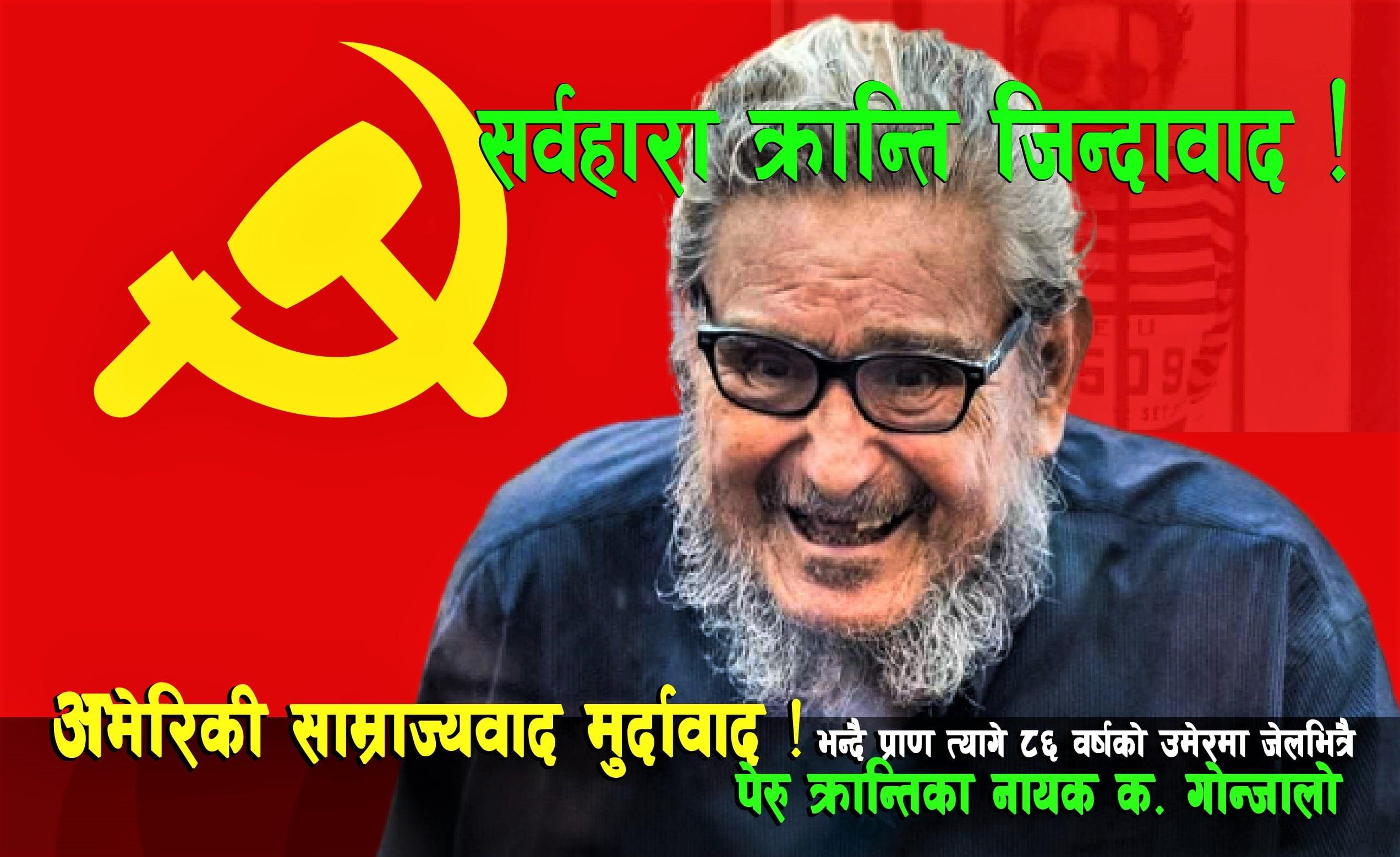 साम्राज्यवाद मूर्दावाद ! भन्दै पेरु क्रान्तिका नायक गोञ्जालोको जेलभित्रै निधन image